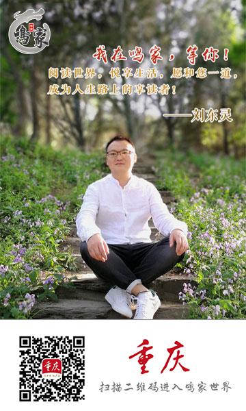 刘东灵.jpg