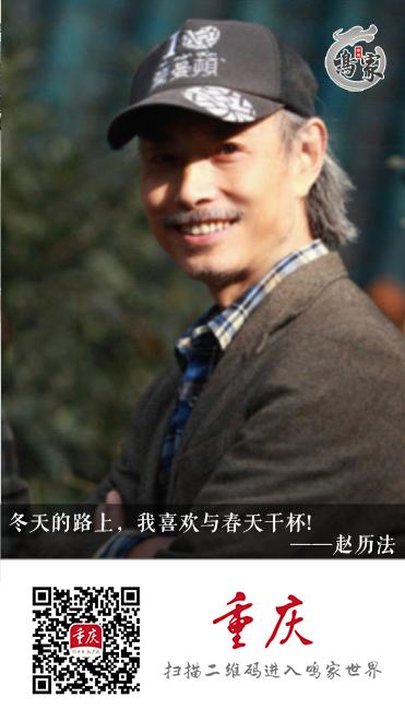 赵历法.png