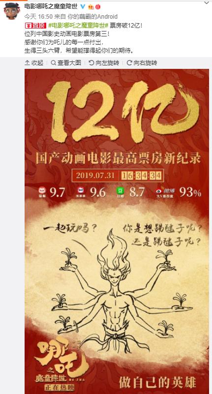 《哪吒》火了!很早之前中国动画就比你想象的更美