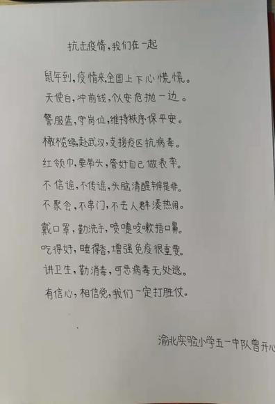 全民防控 众志成城•重庆战疫