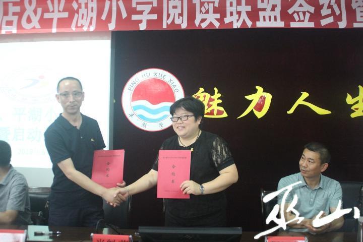 双方签订《阅读联盟合约书》。.JPG