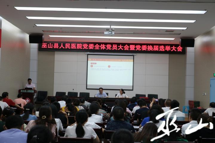 赌博靠谱平台召开党委换届选...