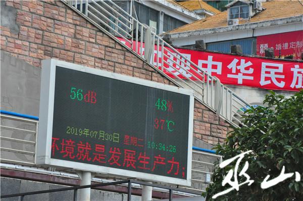 7月30日上午10點34分市政廣場溫度情況。.JPG