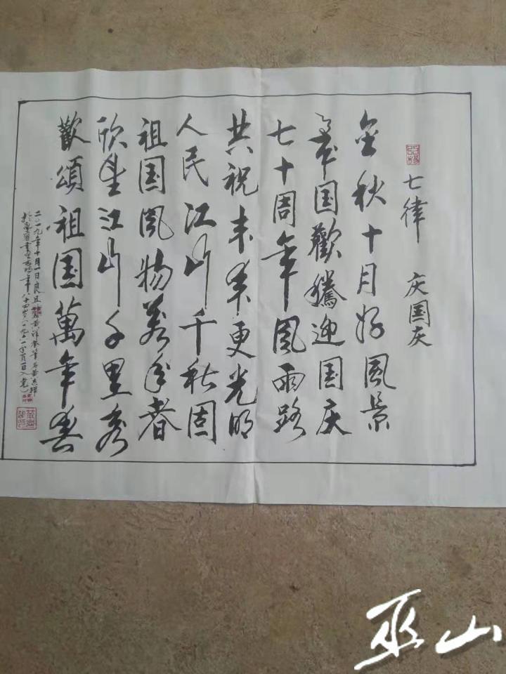 七律诗《庆国庆》.jpg
