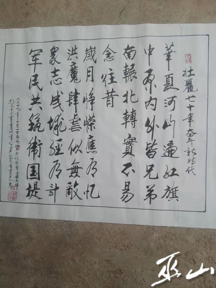 壮丽七十年,奋斗新时代.jpg