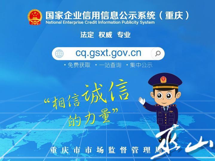 公示系统宣传图片:背信则名不达 (2).jpg