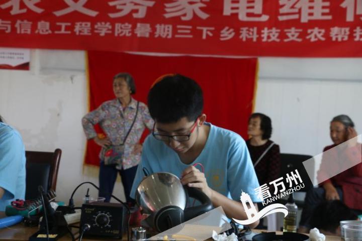 """大学生暑期""""三下乡""""为村民义务维修电器"""