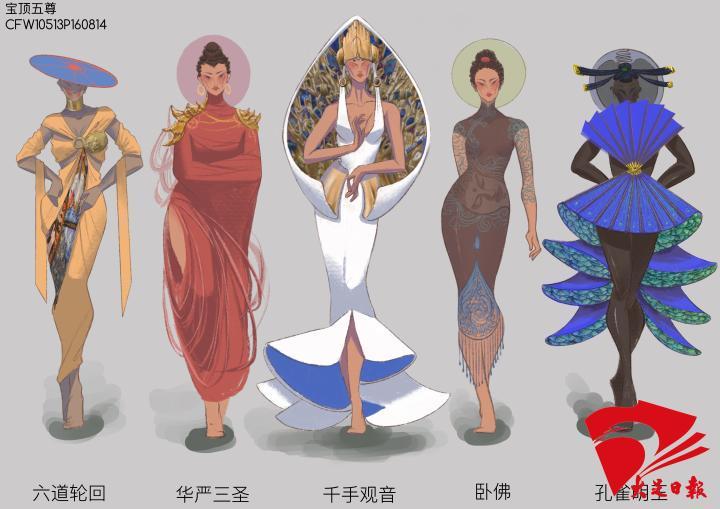 重庆大学生设计的宝顶五尊服装创意图.