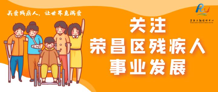 关注荣昌区残疾人事业发展(贴片).png