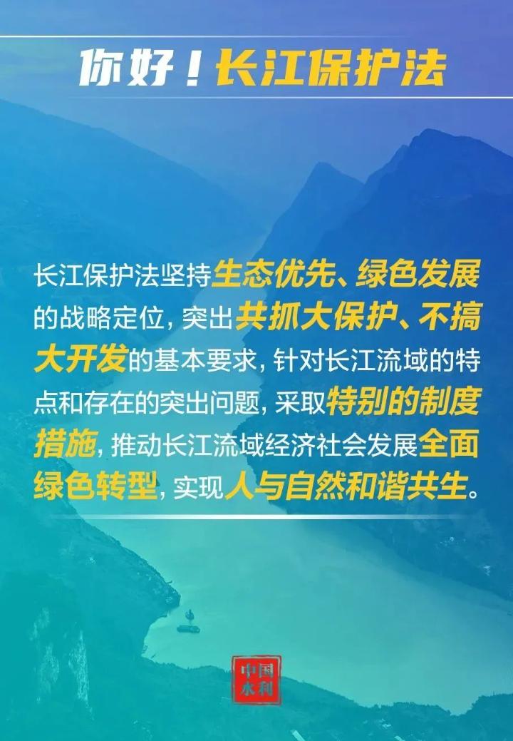 【棠城普法】图解《长江保护法》,这些重点需要知道(第四期)