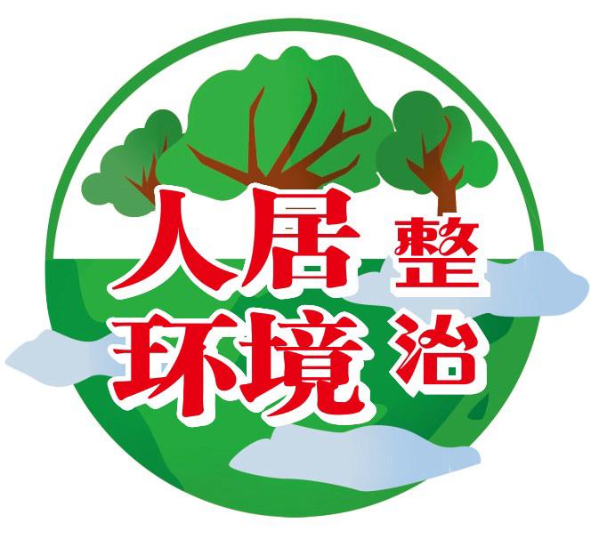 【人居环境整治】建筑垃圾违规倾倒 影响农村人居环境