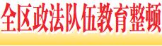"""守护百姓平安的""""老黄牛""""——记区公安局昌元派出所民警刘友水"""