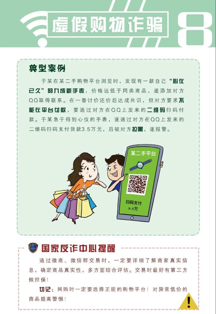 【棠城普法】《防范电信网络诈骗宣传手册》(第14期)