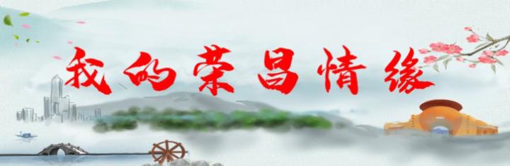 【荣昌有情缘】固守家乡那片云彩
