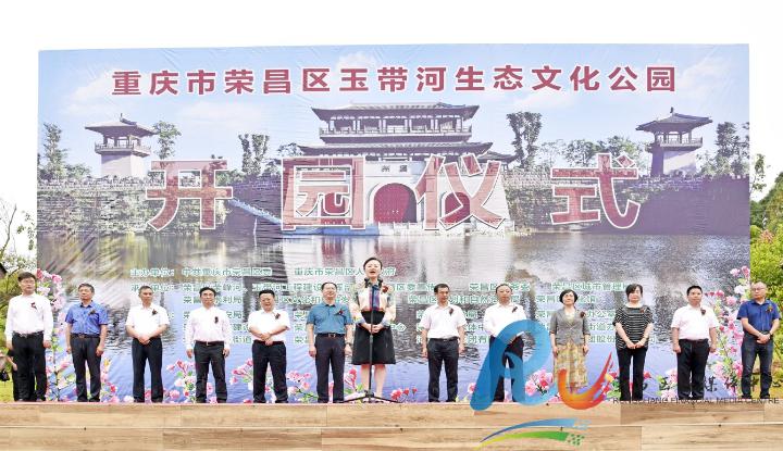 玉带河生态文化公园建成开园 卢红宣布开园 艾亚军陈震等出席开园仪式