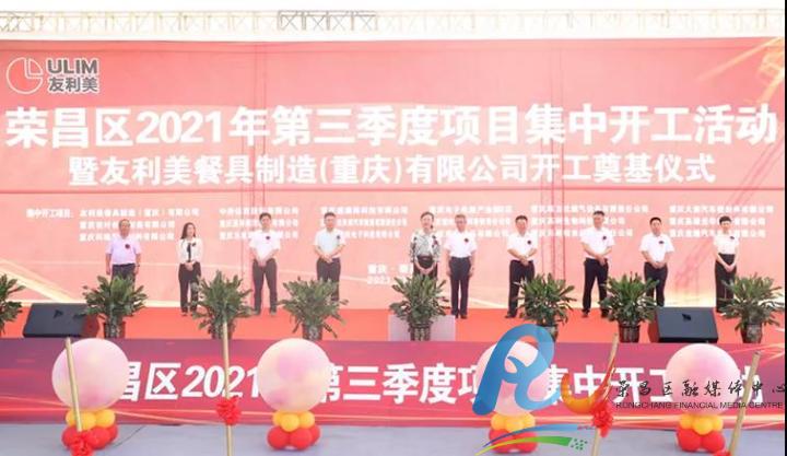 总投资124.5亿元!荣昌今年第三季度29个项目集中开工