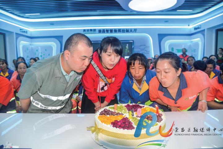 119名环卫工人过集体生日